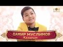Дамир Муслимов - Қазағым (аудио)
