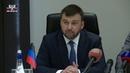 Между городами Крыма и Республик подписано уже 15 соглашений о побратимстве Денис Пушилин