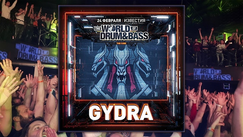 Gydra ‣ The World of DrumBass: The Cube ‣ Известия Hall ‣ Москва ‣ 24.02.18