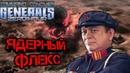 ЯДЕРНЫЙ ТУРНИР Generals Zero Hour TOP REPLAY