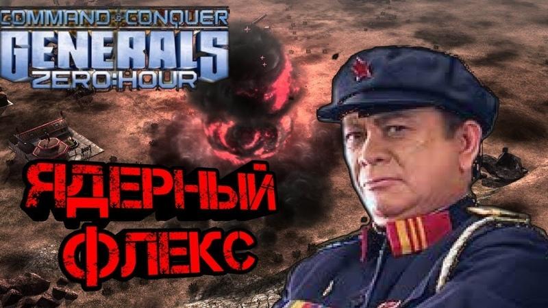 ЯДЕРНЫЙ ТУРНИР [Generals Zero Hour] TOP REPLAY