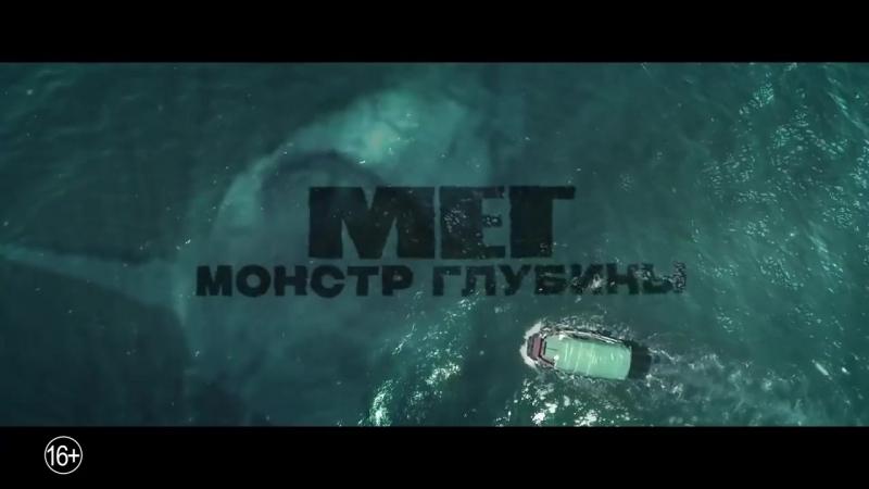 Мег. Монстр глубины _ The Meg (2018) Дублированный трейлер HD