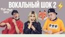 Фыр-Фыр Шоу ВОКАЛЬНЫЙ ШОК 2 / ПЕСНИ ПОД ЭЛЕКТРОШОКОМ