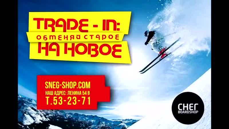 Акция TRADE IN горных лыж в СНЕГ-boardshop Барнаул.mp4