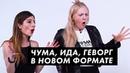 Чума, Ида и Геворг скоро в формате СТИЛЬ / Луи Вагон