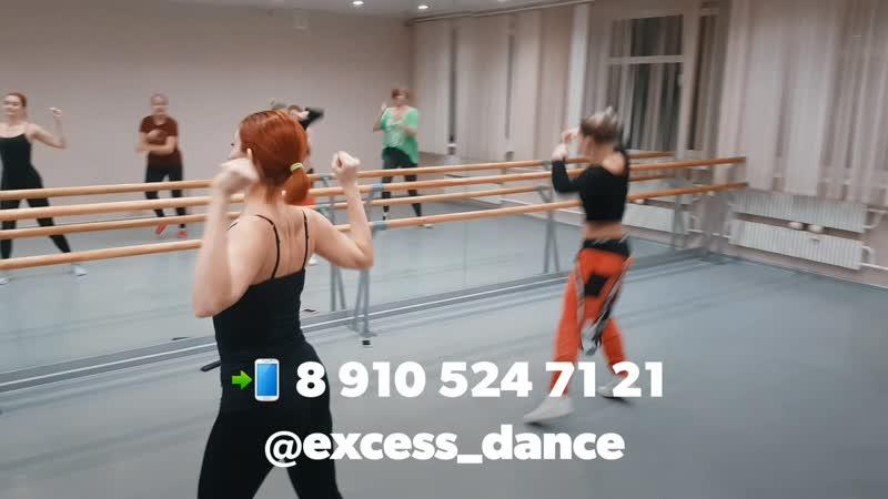 5.11.2018 REGGAETON в EXCESS Dance Studio