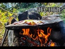Дикая кухня - КАМЕННАЯ ПЕЧЬ | Bushcraft Stone Kitchen