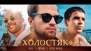 ЛСП, Feduk, Егор Крид – Холостяк Премьера клипа 2018