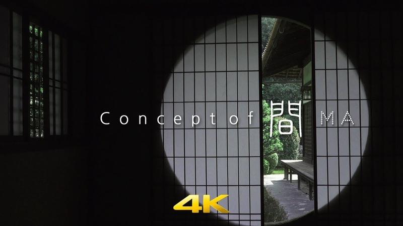 [4K] Concept of MA Kyoto Japan 間・コンセプト 京都の庭園 [4K]