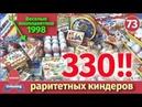 330 РАРИТЕТНЫХ киндер сюрпризов!! Смотреть распаковку киндеров