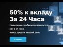 НОВЫЙ ФАСТ CapEx24 ! 50% за 24 ЧАСА ! СТАРТ 17.01.19. в 18.00 МСК !