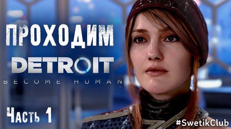 Detroit Become Human Часть 1. НАЧАЛО