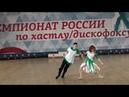 8.12.2018 ЧР Absolute Slow 3 место №201 Виталий Ермаков - Дарья Кошевая