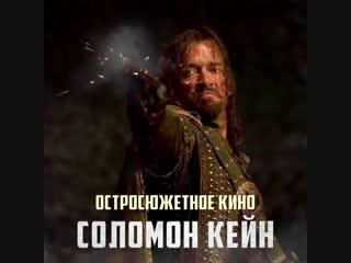 Соломон Кейн 24 октября на РЕН ТВ
