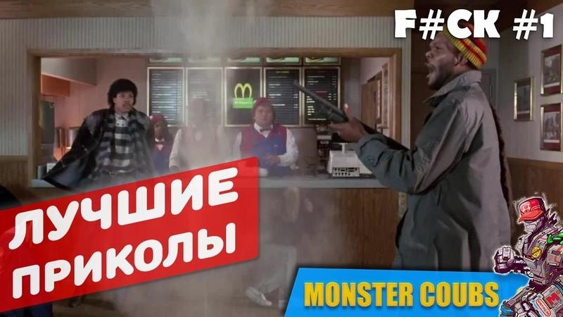 FCK FCK FCK 1 [Monster Coubs]