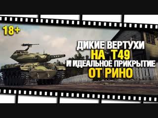 EviL GrannY | World of Tanks #ЛМСГ 27 - РИНО, ПРИКРОЙ! - ПРИКРЫЛ, ВАНЬ