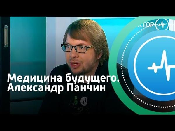 Медицина будущего. Александр Панчин | Телеканал «Доктор»