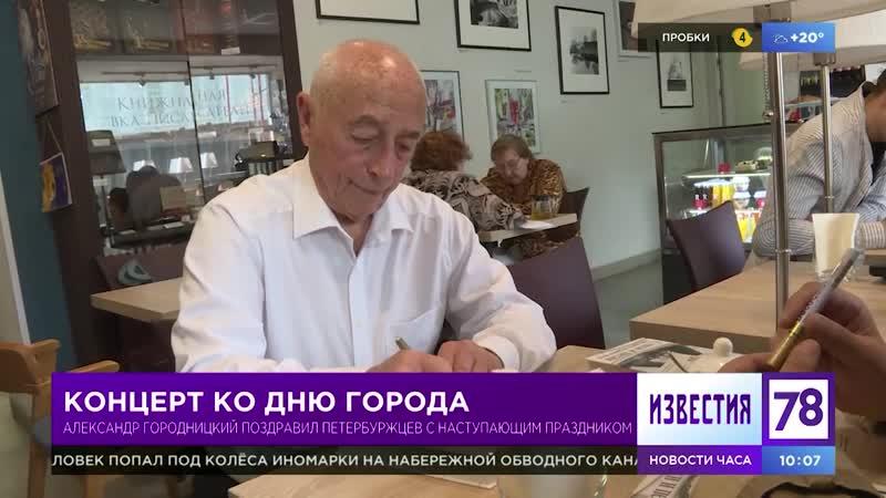 Концерт Александра Городницкого ко Дню города