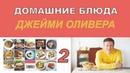 Домашние блюда Джейми Оливера. 1 сезон 2 серия