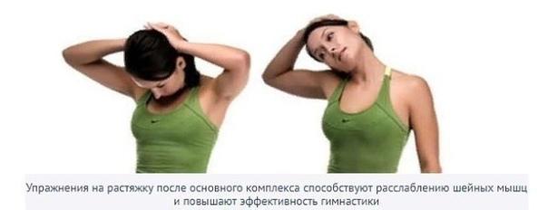 Гимнастика  доктора Шишонина при остеохондрозе шейного отдела.