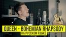 Queen - Bohemian Rhapsody Cover by Radio Tapok на русском