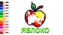 Раскраска яблоко - учим цвета