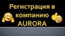 Как пройти регистрацию в компанию AURORA