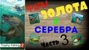Трофейная рыбалка 2 Фарм золота и серебра ЧАСТЬ 3