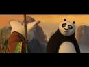 Кунг-фу Панда 2 Все возможно, если...