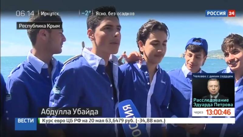Новости на Россия 24 • Артек принимает опаленных войной сирийских детей