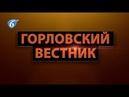 Горловский вестник Выпуск от 29 10 2018г