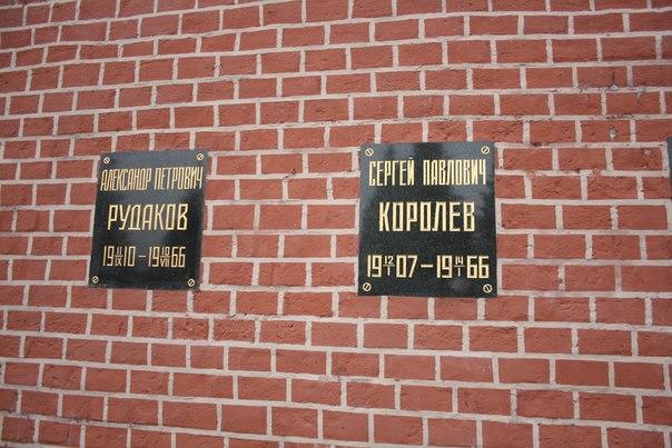 Учёный, инженер-конструктор, главный организатор производства ракетно-космической техники и ракетного оружия в СССР и основоположник практической космонавтики. Тот самый.