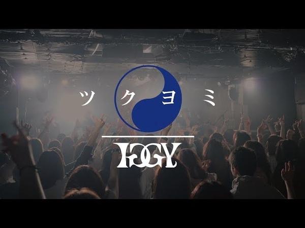 IGGY「ツクヨミ」LIVE MV