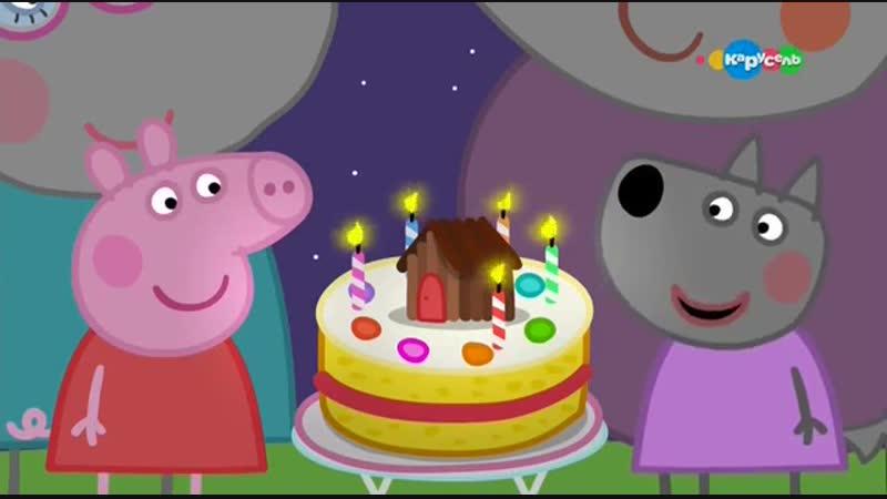 Свинка Пеппа на русском 5 СЕЗОН 27 Серия День рождения Венди мультики для детей