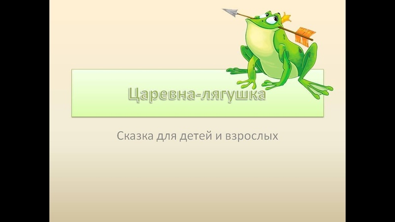 Сказка Царевна лягушка слушать