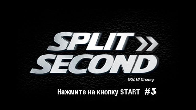 Прохождение Split Second Velocity (PSP) 5 Карьера Эпизод 5