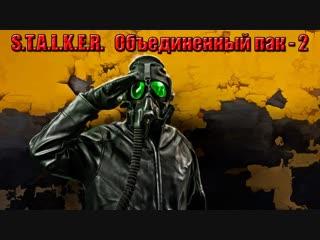 S.T.A.L.K.E.R. - ОП 2.1