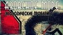 Азовское море: Экологические проблемы!! Можно ли купаться