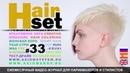 HAIR SET 33 растяжка цвета, цветовая баня, Nexxt, Стрижка женская, Руки-Крюки - ES, RU, GB