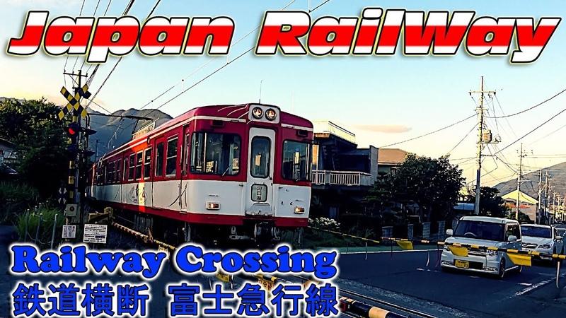Railway Crossing Fujikyu Commuter Trains /鉄道横断 富士急行線 / Пересечение ЖД переезда в Японии