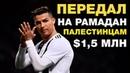 Роналду пожертвовал палестинцам $1,5 млн. на Рамадан