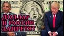 Запрет доллара в России в 2018 / Наш ответ санкциям!
