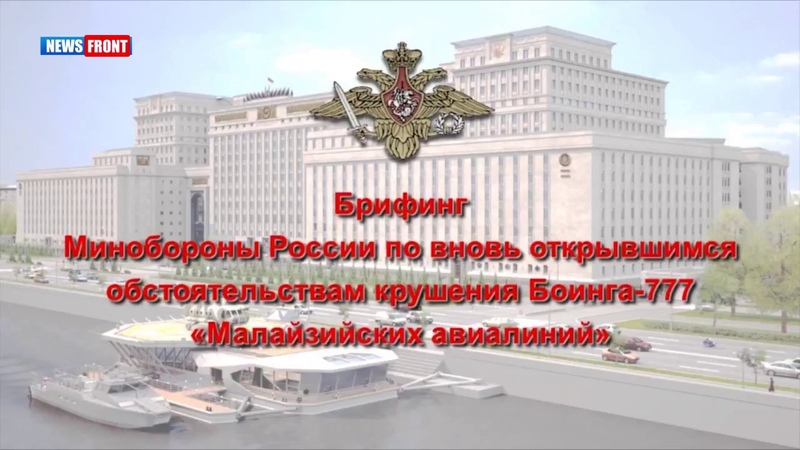 Брифинг Минобороны России по вновь открывшимся свидетельствам крушения Boeing MH17