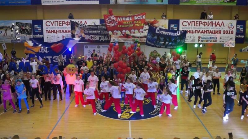 Танц-плантация супер финал 2018 Вологда