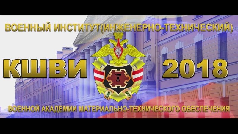 «Военный институт (инженерно-технический) КШВИ 2018