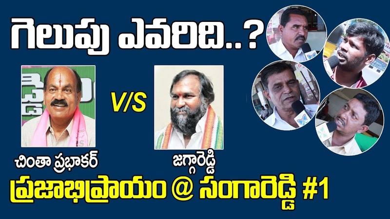సంగారెడ్డి ప్రజలు ఎవరివైపు : Sangareddy 1 | Telangana 2018 Political Survey | Paleru constituency