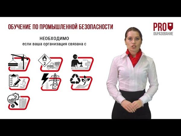 4. Кому нужно обучение по Промышленной безопасности? » Freewka.com - Смотреть онлайн в хорощем качестве