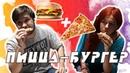 Пицца-Бургер?! Обзо До-До Пицца в г.Пушкино