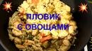 Плов из куриного филе с овощами! Простой рецепт
