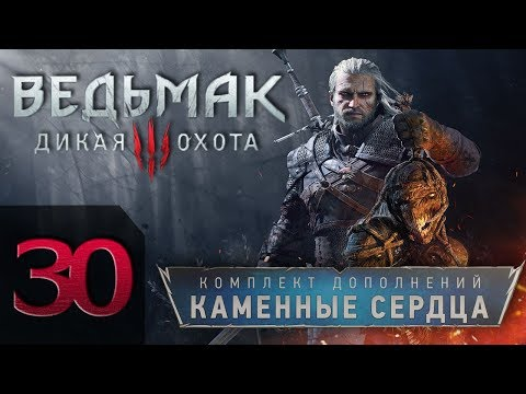 The Witcher 3 Ведьмак 3 Дикая Охота На Смерть Прохождение 30 DLC Каменные сердца